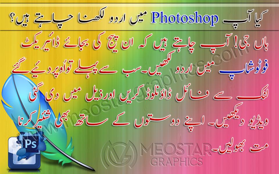 Urdu in Photoshop