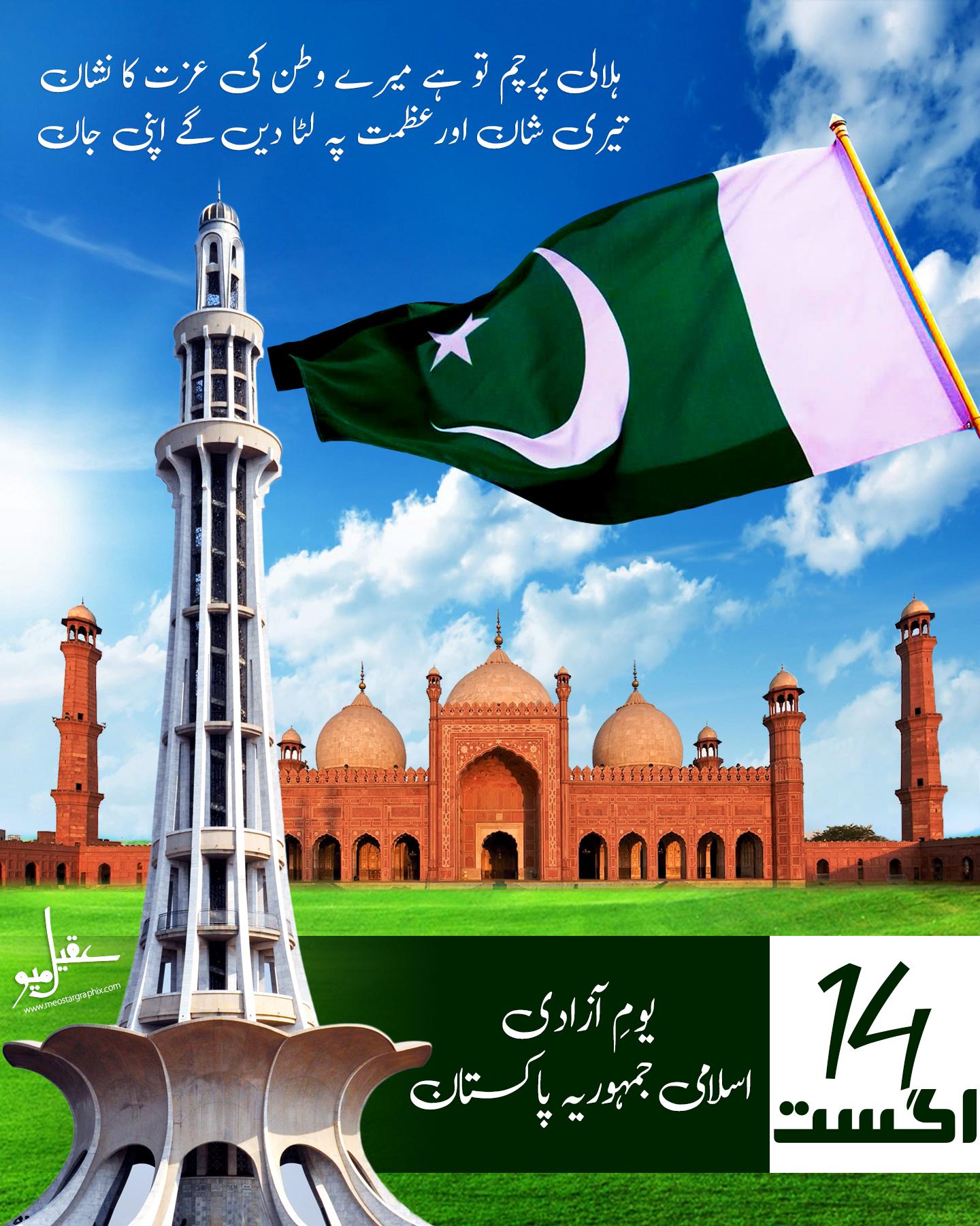 Pakistan 14 August